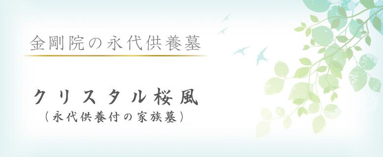 クリスタル桜風(永代供養付の家族墓)